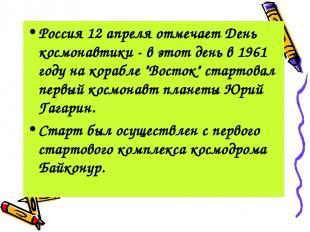 Россия 12 апреля отмечает День космонавтики - в этот день в 1961 году на корабле