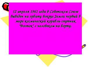 12 апреля 1961 года в Советском Союзе выведен на орбиту вокруг Земли первый в ми