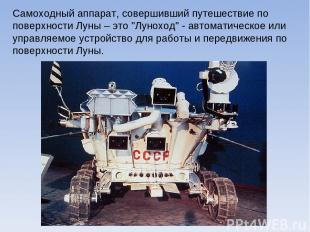 """Самоходный аппарат, совершивший путешествие по поверхности Луны – это """"Луноход"""""""