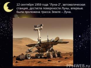 """12 сентября 1959 года """"Луна-2"""", автоматическая станция, достигла поверхности Лун"""