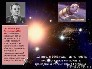 12 апреля 1961 года – день полета первого в мире космонавта, гражданина России Ю
