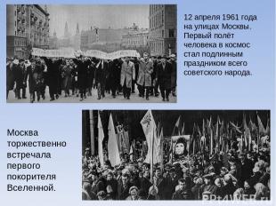 12 апреля 1961 года на улицах Москвы. Первый полёт человека в космос стал подлин