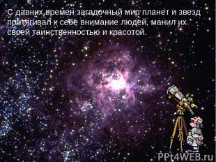 С давних времен загадочный мир планет и звезд притягивал к себе внимание людей,