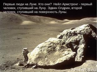 Первые люди на Луне. Кто они? Нейл Армстронг - первый человек, ступивший на Лун