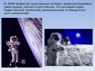 Из 40000 профессий, существующих на Земле, профессия космонавта самая трудная, о
