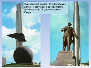 Скульптурный портрет Ю.А.Гагарина в Калуге. Памятник основоположнику космонавтик