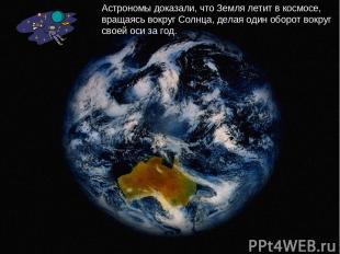 Астрономы доказали, что Земля летит в космосе, вращаясь вокруг Солнца, делая оди