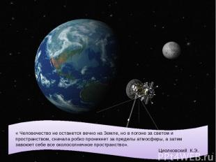 « Человечество не останется вечно на Земле, но в погоне за светом и пространство