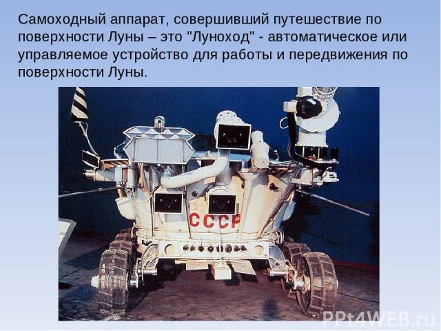 Самоходный аппарат, совершивший путешествие по поверхности Луны – это