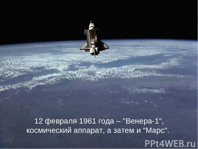 12 февраля 1961 года –
