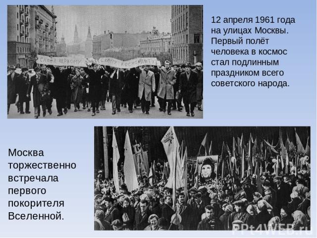 12 апреля 1961 года на улицах Москвы. Первый полёт человека в космос стал подлинным праздником всего советского народа. Москва торжественно встречала первого покорителя Вселенной.