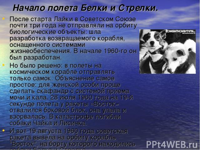 Начало полета Белки и Стрелки. После старта Лайки в Советском Союзе почти три года не отправляли на орбиту биологические объекты: шла разработка возвращаемого корабля, оснащенного системами жизнеобеспечения. В начале 1960-го он был разработан. Но бы…