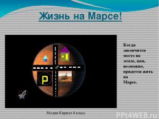 Жизнь на Марсе! Когда закончится место на земле, нам, возможно, придется жить на
