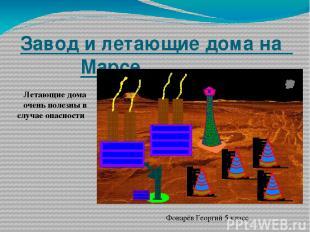 Завод и летающие дома на Марсе Летающие дома очень полезны в случае опасности Фо