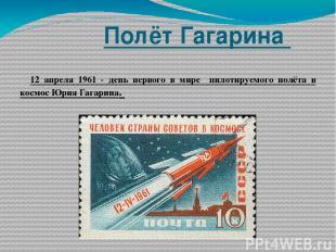 Полёт Гагарина 12 апреля 1961 - день первого в мире пилотируемого полёта в космо
