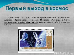 Первый выход в космос Первый выход в космос был совершён советским космонавтом А