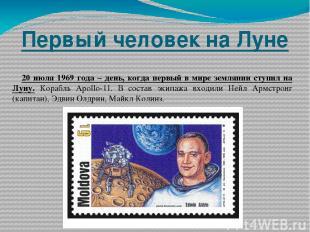 Первый человек на Луне 20 июля 1969 года – день, когда первый в мире землянин ст