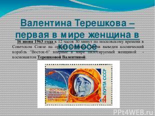 Валентина Терешкова – первая в мире женщина в космосе 16 июня 1963 года в 12 час