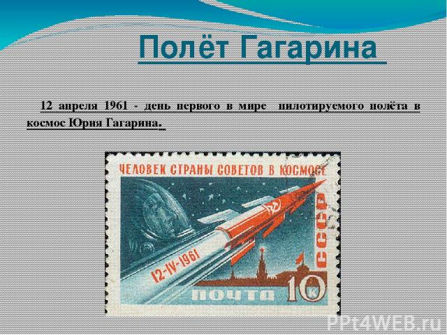 Полёт Гагарина 12 апреля 1961 - день первого в мире пилотируемого полёта в космос Юрия Гагарина.