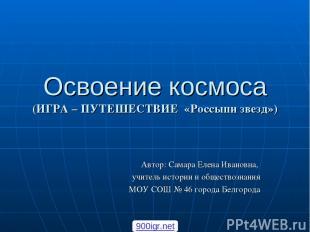 Освоение космоса (ИГРА – ПУТЕШЕСТВИЕ «Россыпи звезд») Автор: Самара Елена Иванов