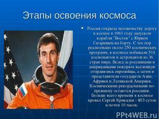 Этапы освоения космоса Россия открыла человечеству дорогу в космос в 1961 году з
