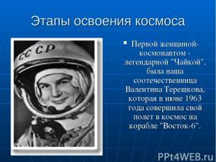 """Этапы освоения космоса Первой женщиной-космонавтом - легендарной """"Чайкой"""", была"""