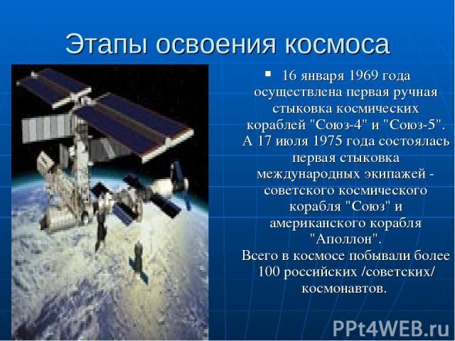 Этапы освоения космоса 16 января 1969 года осуществлена первая ручная стыковка космических кораблей