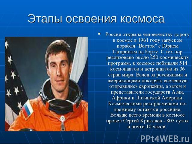 Этапы освоения космоса Россия открыла человечеству дорогу в космос в 1961 году запуском корабля