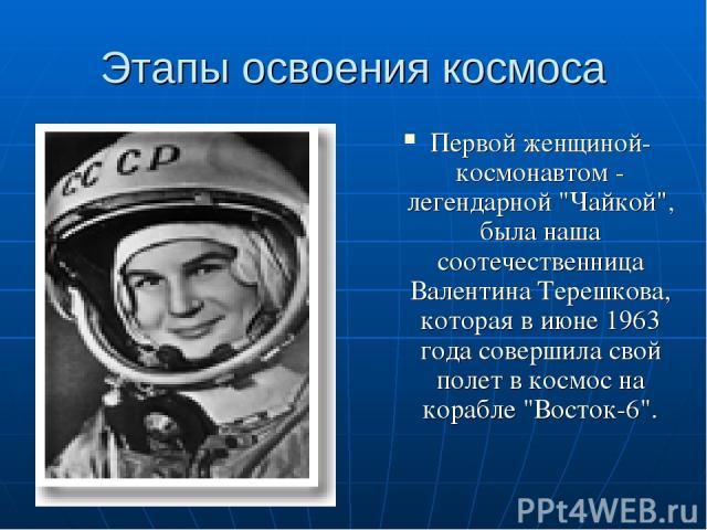 Этапы освоения космоса Первой женщиной-космонавтом - легендарной