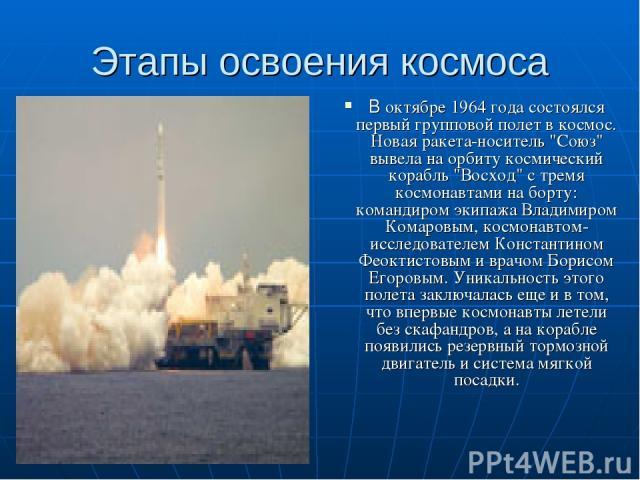 Этапы освоения космоса В октябре 1964 года состоялся первый групповой полет в космос. Новая ракета-носитель