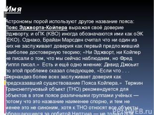 Имя Астрономы порой используют другое название пояса: Пояс Эджворта-Койпера выра