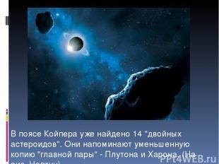 """В поясе Койпера уже найдено 14 """"двойных астероидов"""". Они напоминают уменьшенную"""