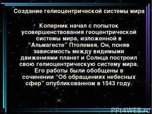 Создание гелиоцентрической системы мира Коперник начал с попыток усовершенствова