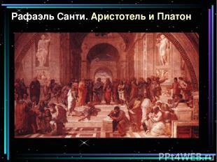 Рафаэль Санти. Аристотель и Платон