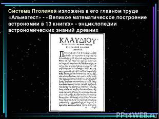 Система Птолемея изложена в его главном труде «Альмагест» - «Великое математичес