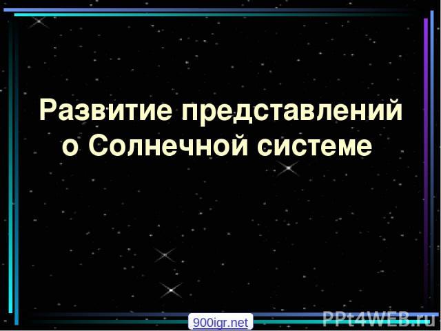 Развитие представлений о Солнечной системе 900igr.net