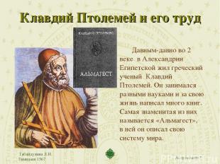 Габайдулина Л.И. Гимназия 1567 Клавдий Птолемей и его труд Давным-давно во 2 век