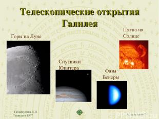 Габайдулина Л.И. Гимназия 1567 Телескопические открытия Галилея Габайдулина Л.И.