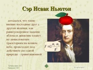 Габайдулина Л.И. Гимназия 1567 Сэр Исаак Ньютон догадался, что такие внешне несх