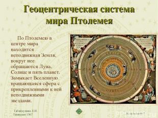 Габайдулина Л.И. Гимназия 1567 Геоцентрическая система мира Птолемея По Птолемею