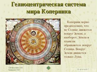 Габайдулина Л.И. Гимназия 1567 Гелиоцентрическая система мира Коперника Коперник