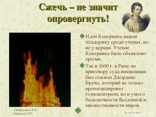 Габайдулина Л.И. Гимназия 1567 Сжечь – не значит опровергнуть! Идеи Коперника на