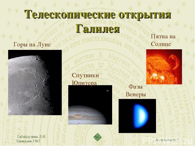 Габайдулина Л.И. Гимназия 1567 Телескопические открытия Галилея Габайдулина Л.И. Гимназия 1567 Астрономия-7
