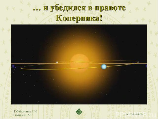Габайдулина Л.И. Гимназия 1567 … и убедился в правоте Коперника! Габайдулина Л.И. Гимназия 1567 Астрономия-7