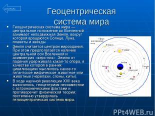 Геоцентрическая система мира Геоцентрическая система мира — центральное положени