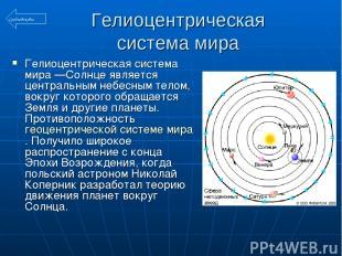 Гелиоцентрическая система мира Гелиоцентрическая система мира —Солнце является ц
