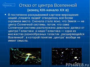 Отказ от центра Вселенной (конец XIX-начало XX в) В постепенно раскрываемой карт