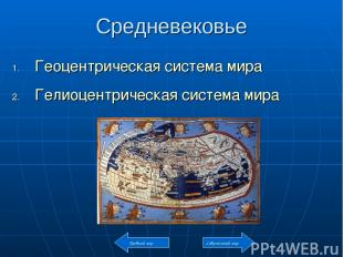 Средневековье Геоцентрическая система мира Гелиоцентрическая система мира