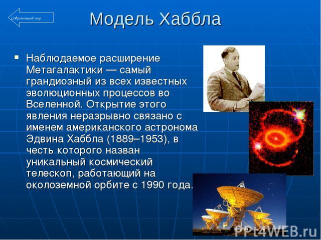 Модель Хаббла Наблюдаемое расширение Метагалактики — самый грандиозный из всех известных эволюционных процессов во Вселенной. Открытие этого явления неразрывно связано с именем американского астронома Эдвина Хаббла (1889–1953), в честь которого назв…