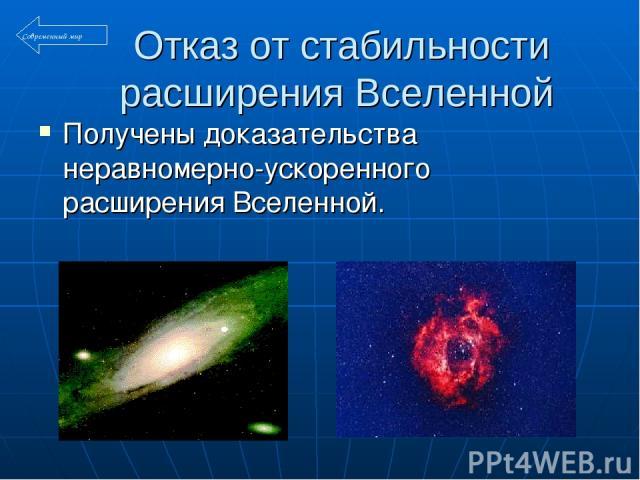 Отказ от стабильности расширения Вселенной Получены доказательства неравномерно-ускоренного расширения Вселенной.